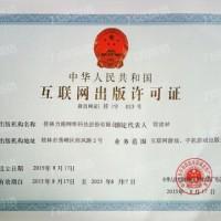 互联网出版物许可证