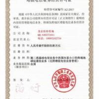VSAT许可证业务介绍