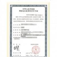 EDI经营许可证