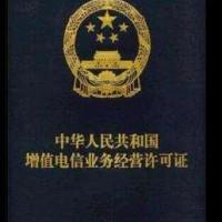 IDC经营许可证办理