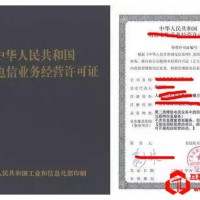 什么是ICP经营许可证