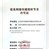 网络视听节目经营许可证