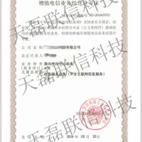 SP经营许可证(全网)