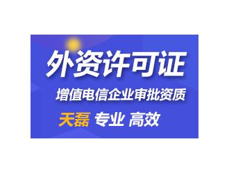 外资企业有外资ICP经营许可证吗(外资ICP证审批流程)
