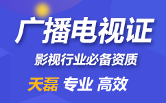 杭州广播电视-pc