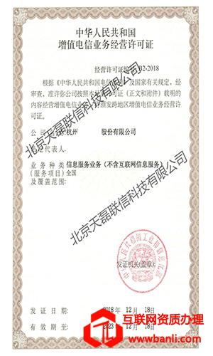 移动网信息服务业务-SP许可证
