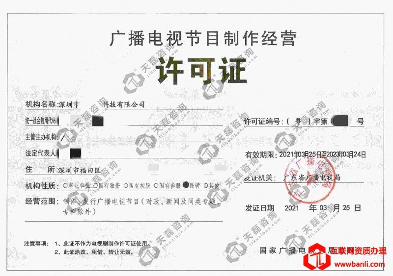 深圳-广播-21.3.25