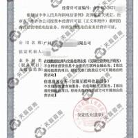 外资ICP/EDI许可