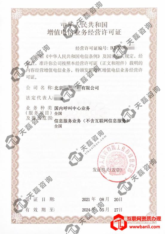北京惜梦科技有限公司--呼叫中心